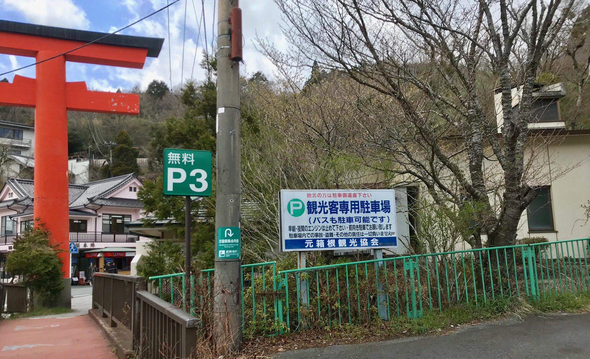 parking-motohakone