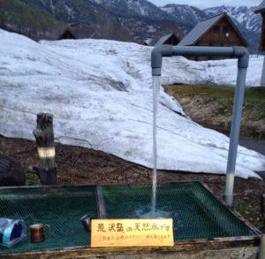 荒沢岳の湧き水