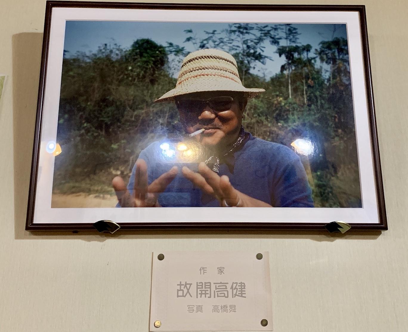 村杉に飾ってある開高氏の写真
