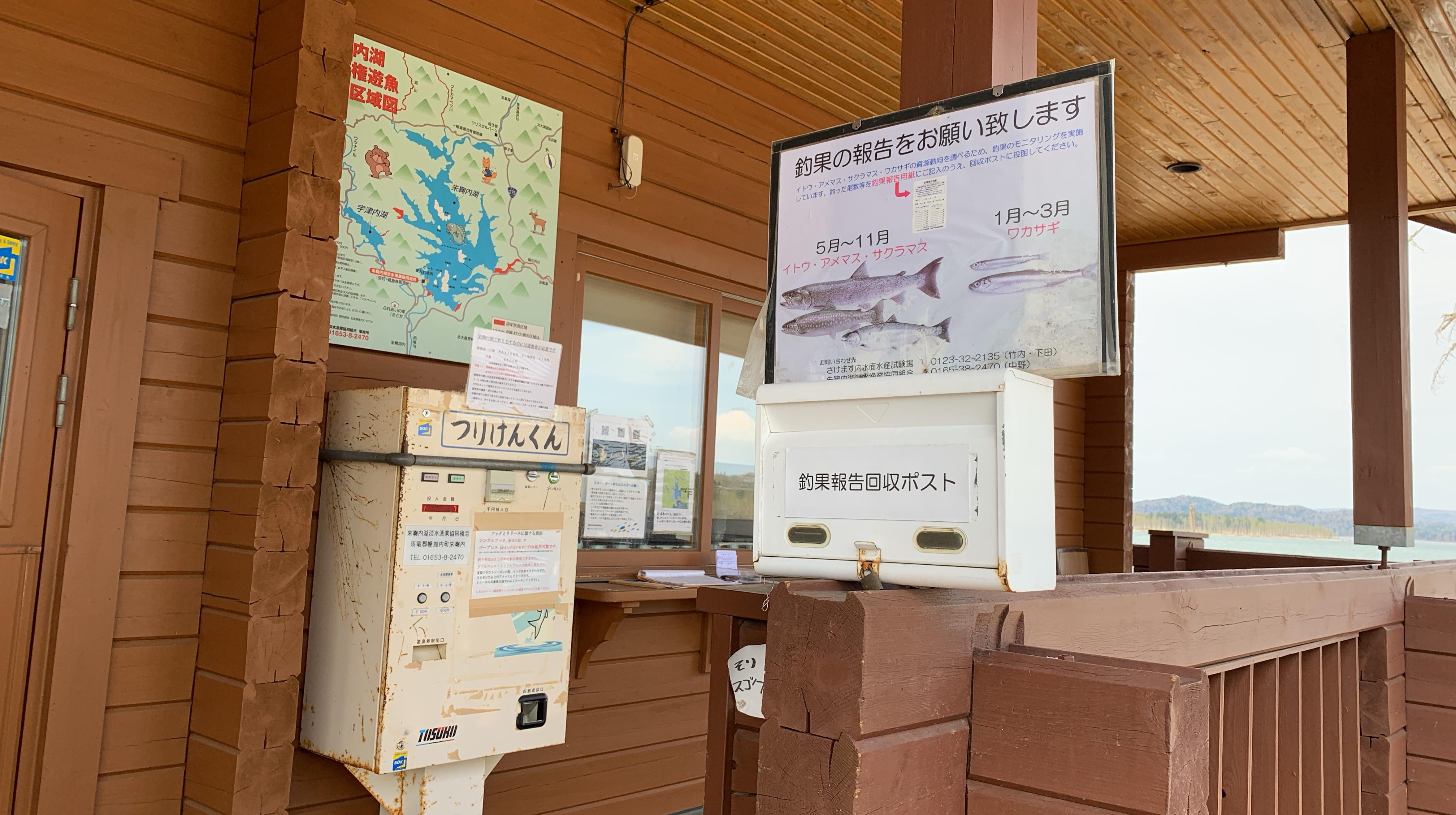 釣り券自販機のある朱鞠内湖