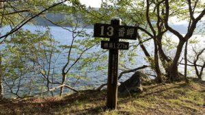 中禅寺湖の13番岬