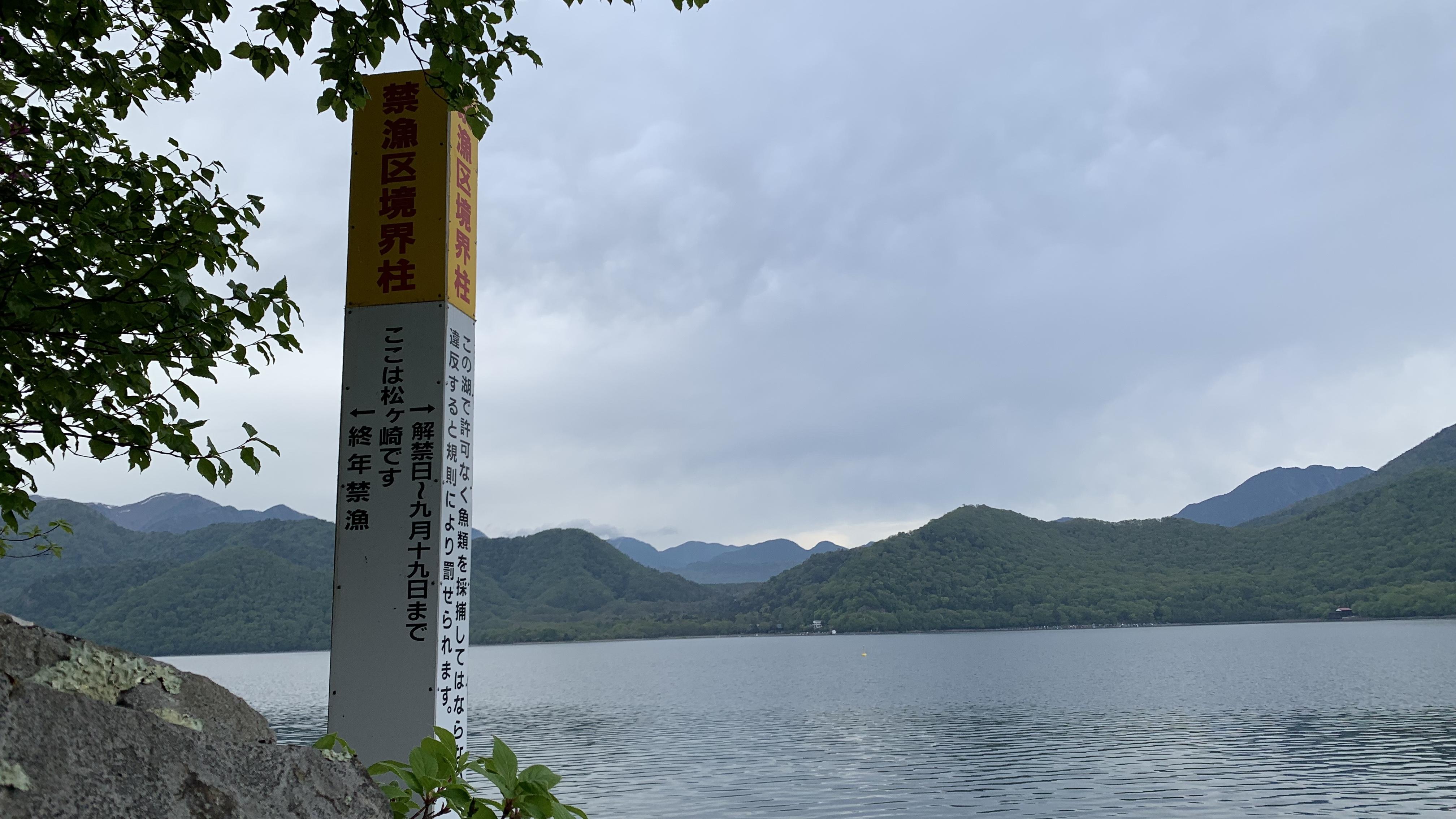 中禅寺湖の松ヶ崎
