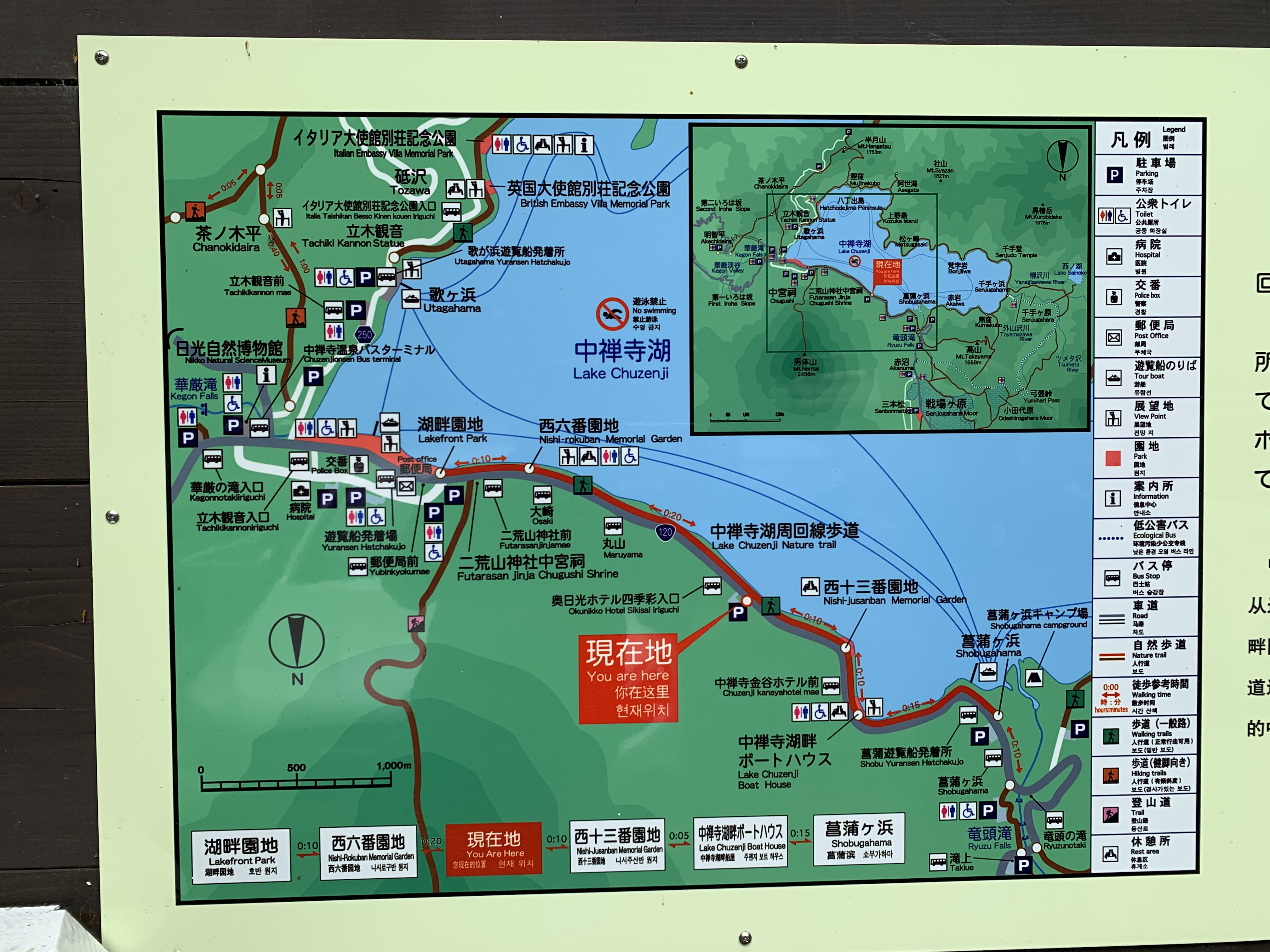 中禅寺湖の案内板
