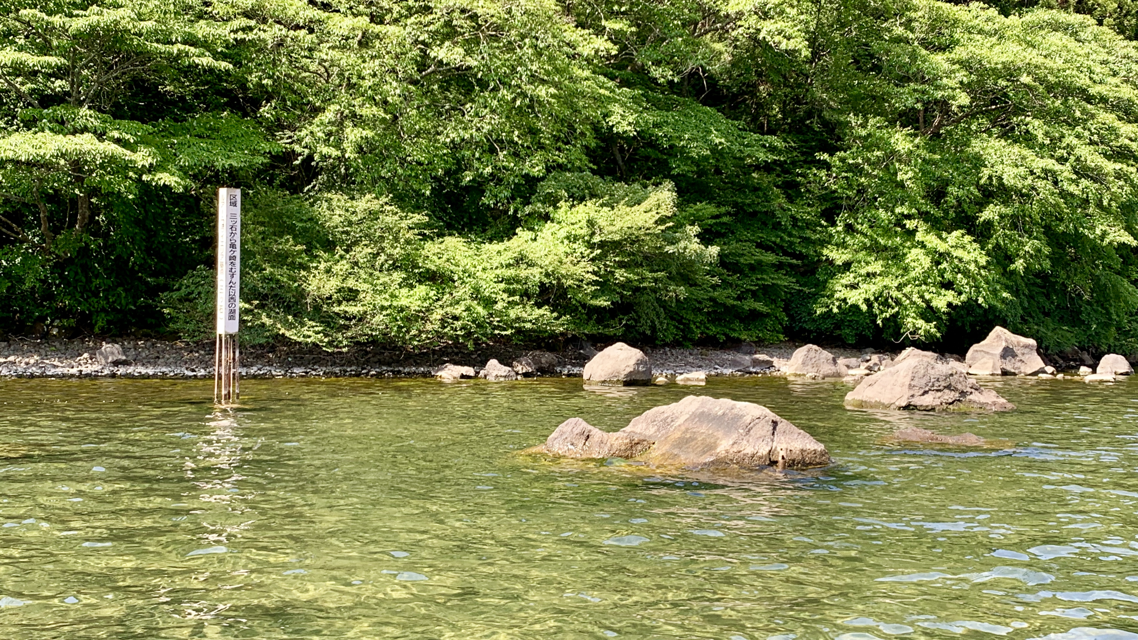 芦ノ湖三ツ石