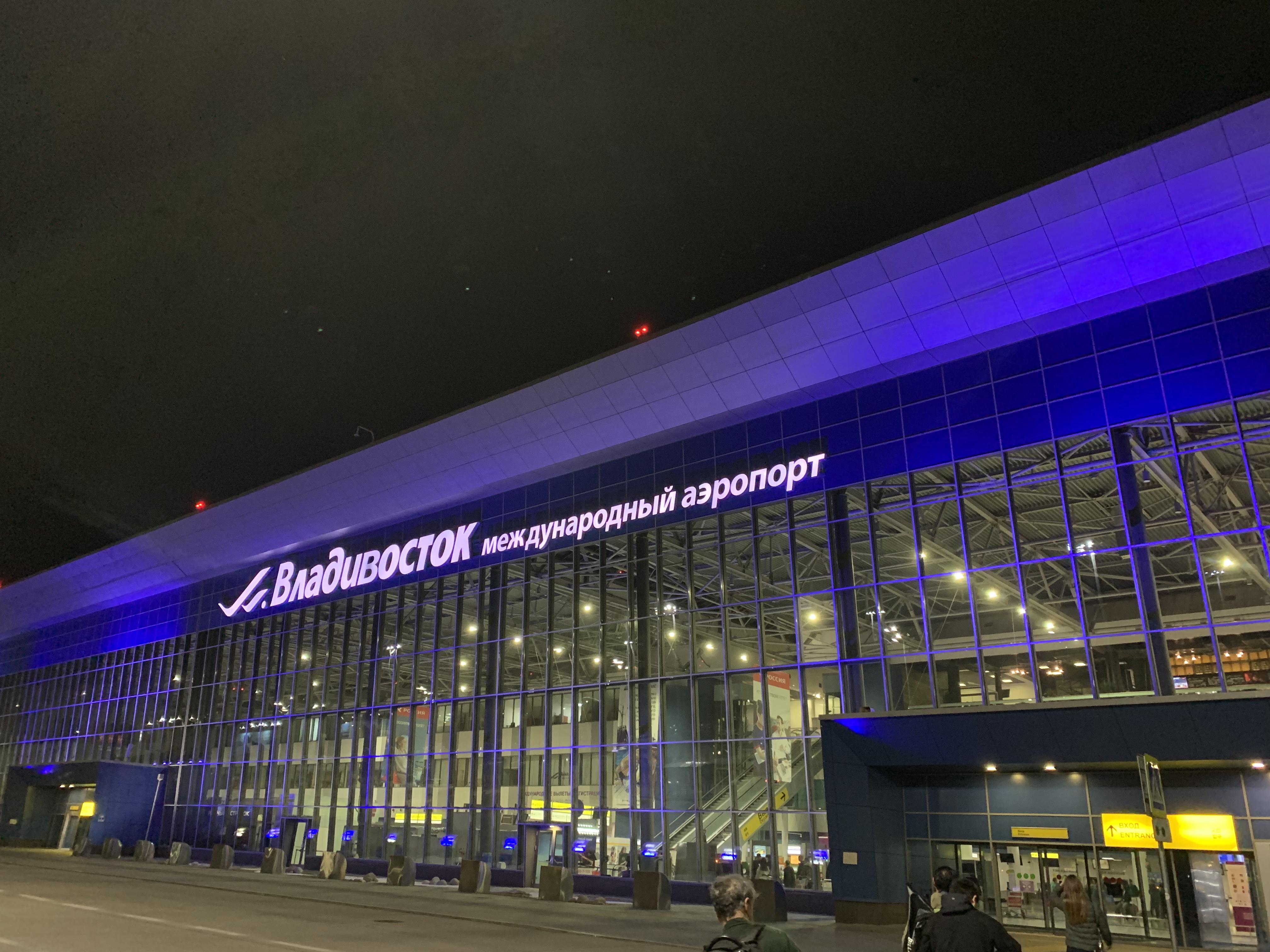 ウラジオストック空港