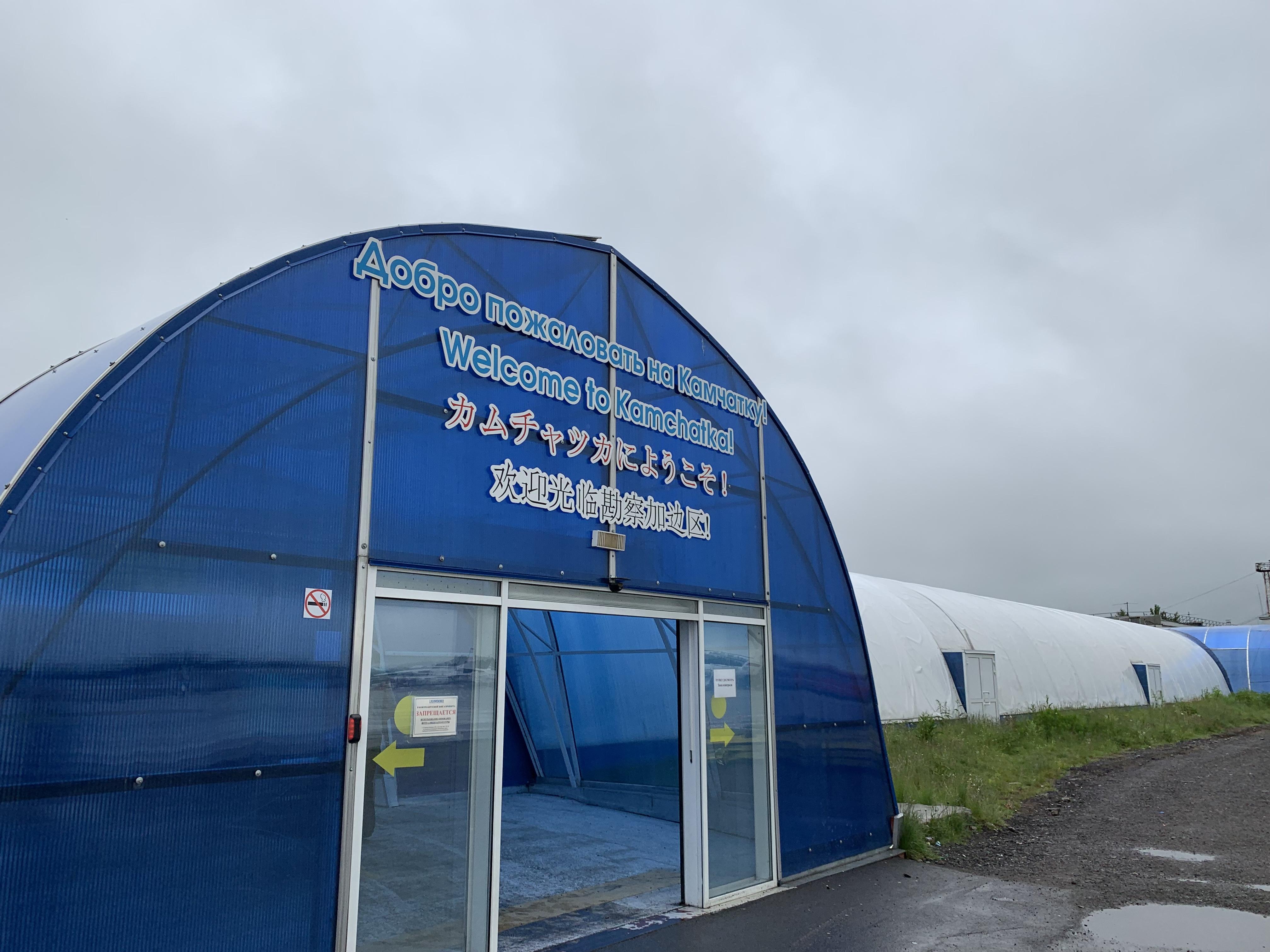 ペトロパブロフスク・カムチャツキー空港