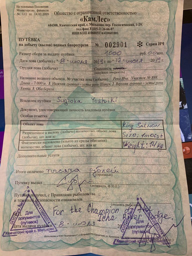 イーチャリバーのライセンス
