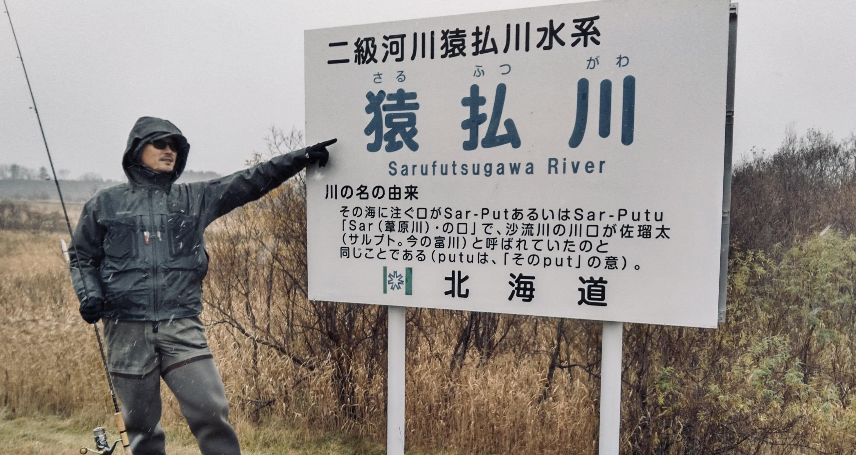 猿払川でイトウ釣り