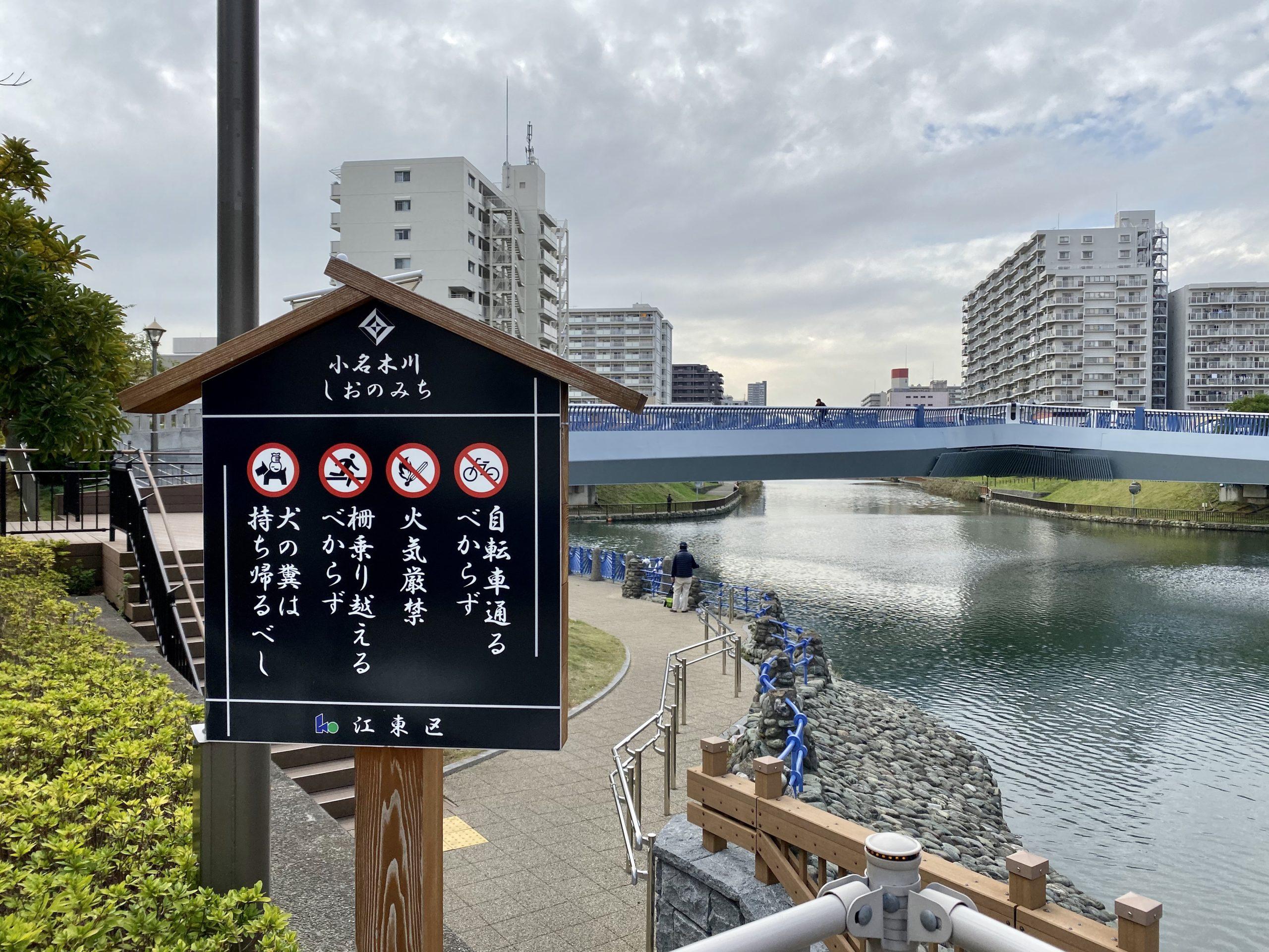 東京のハゼ釣り。小名木川