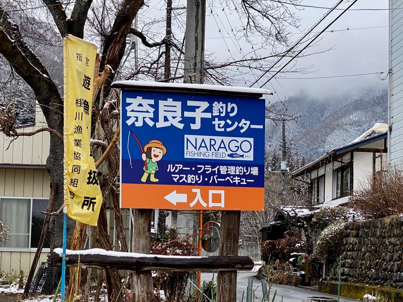 奈良子釣りセンター看板