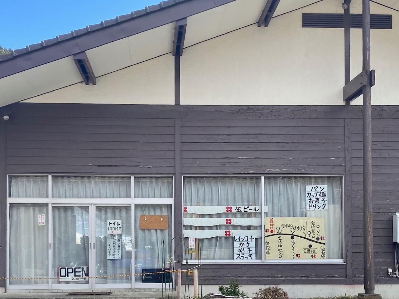金時神社売店