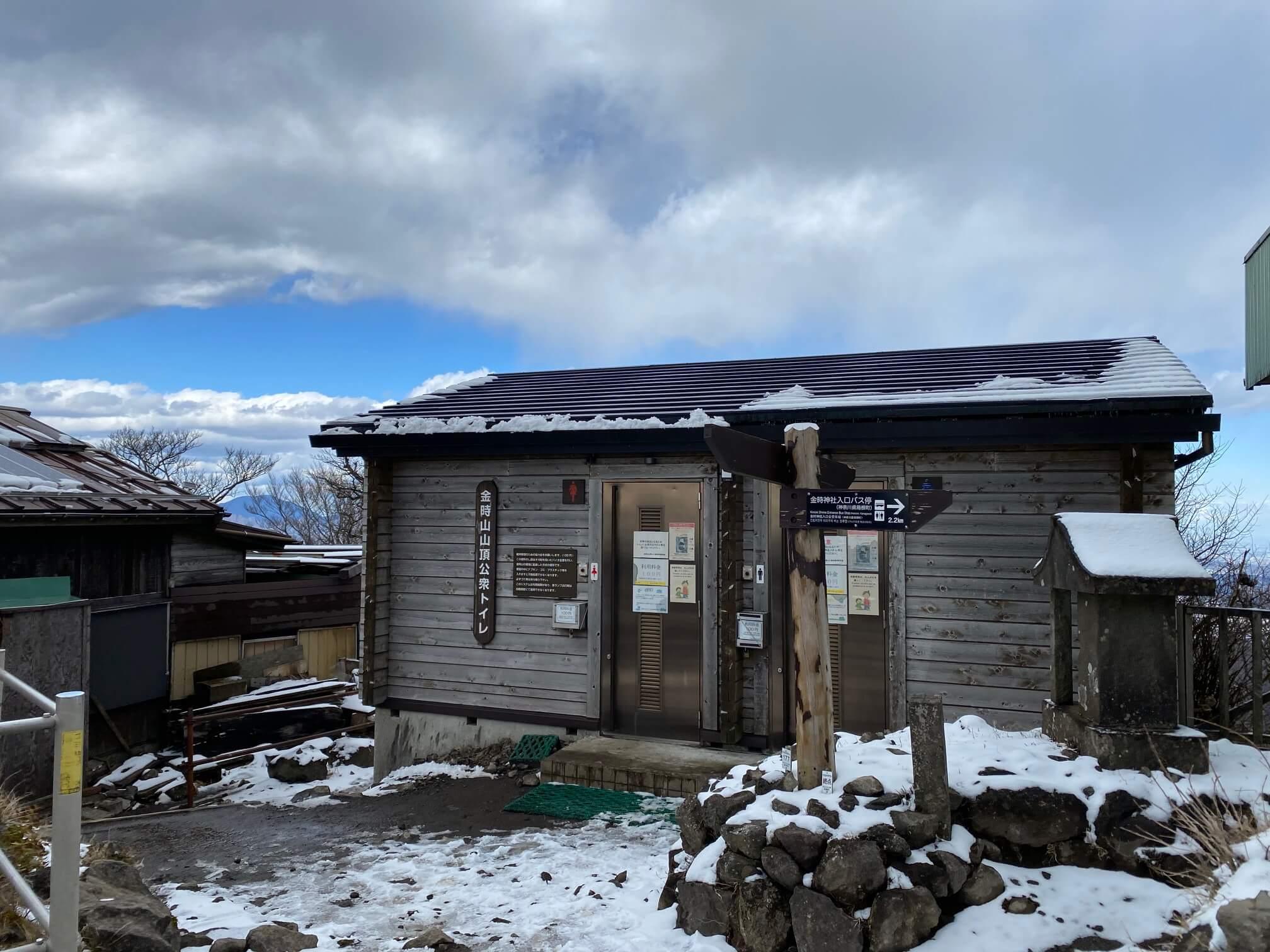 金時山山頂のトイレ