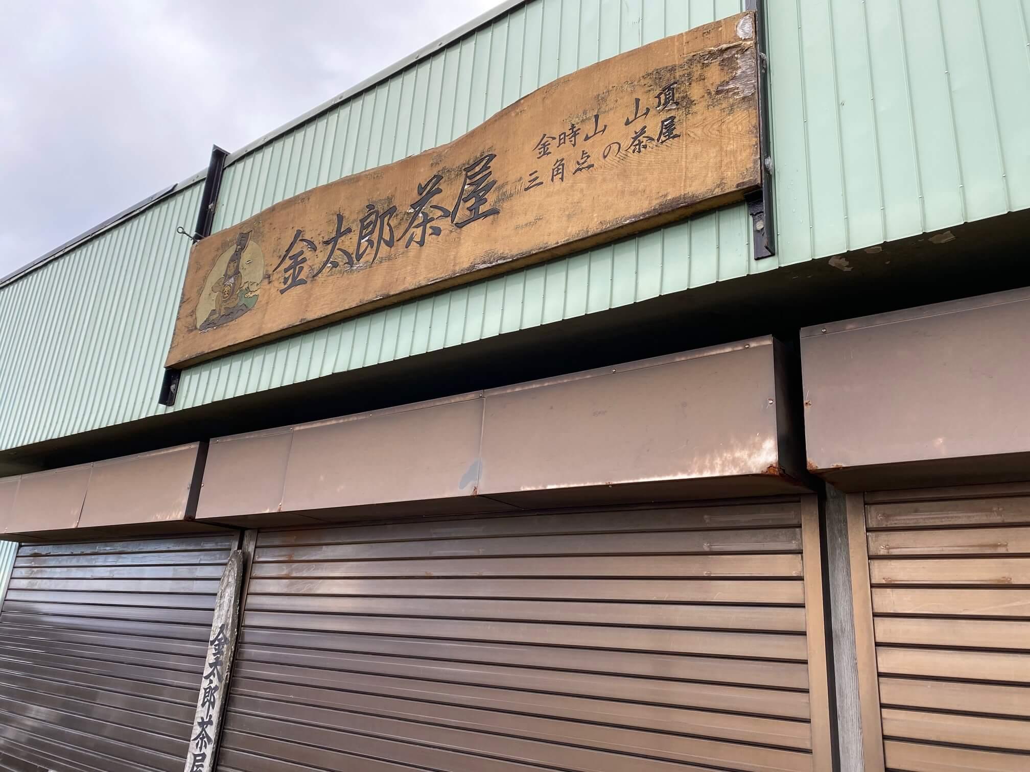 金時山山頂の売店