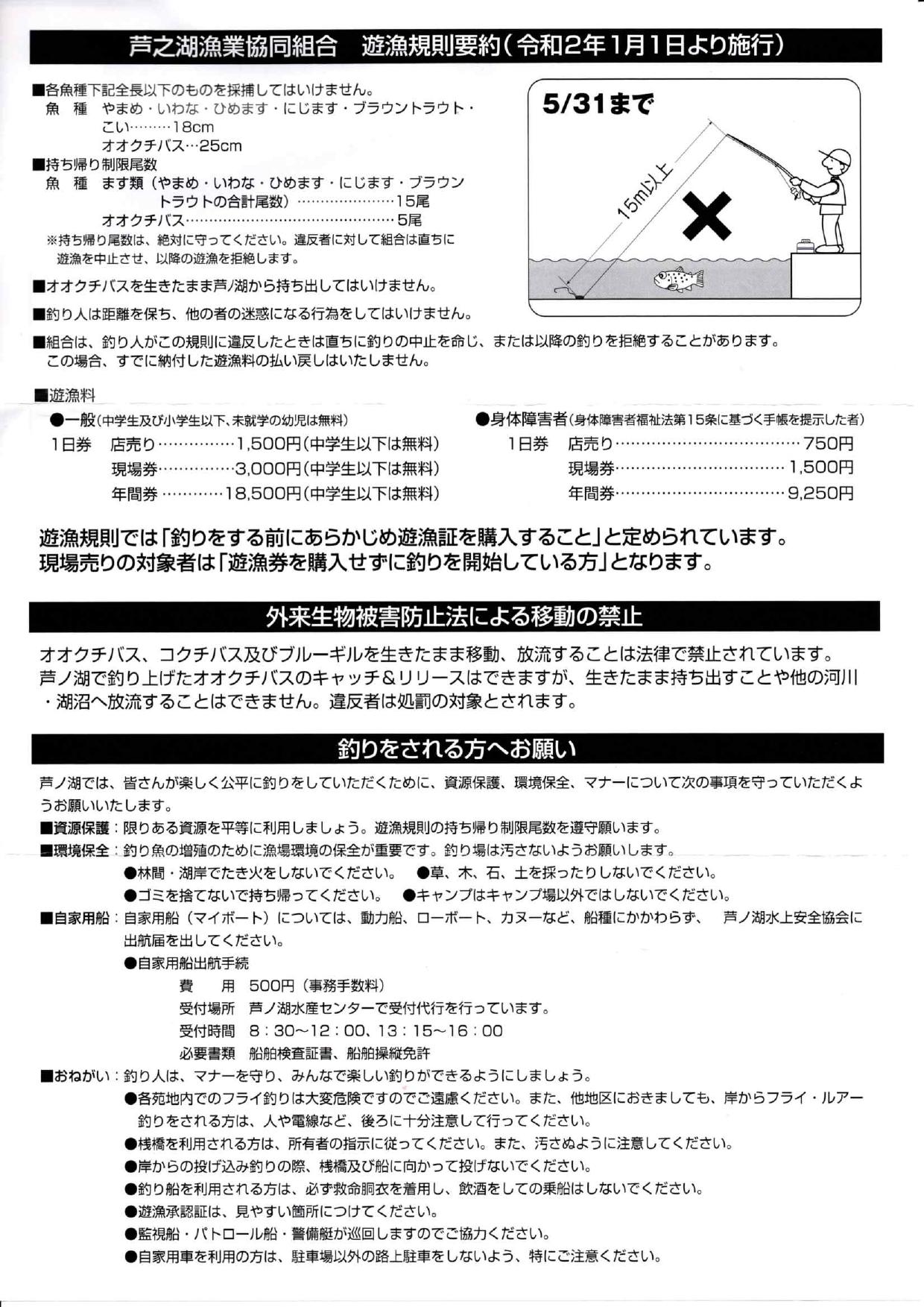 芦ノ湖遊漁規則2020