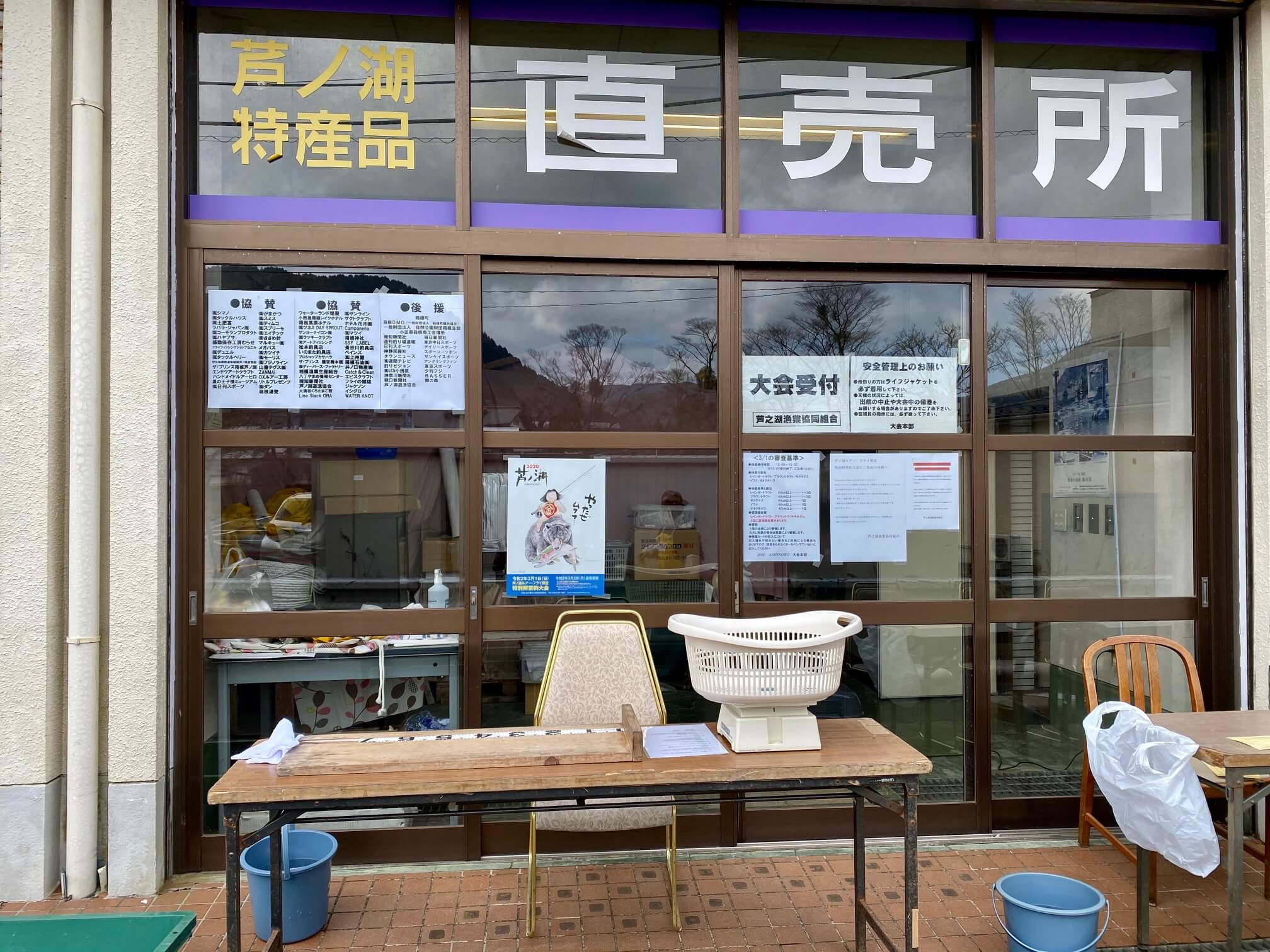 芦ノ湖漁協