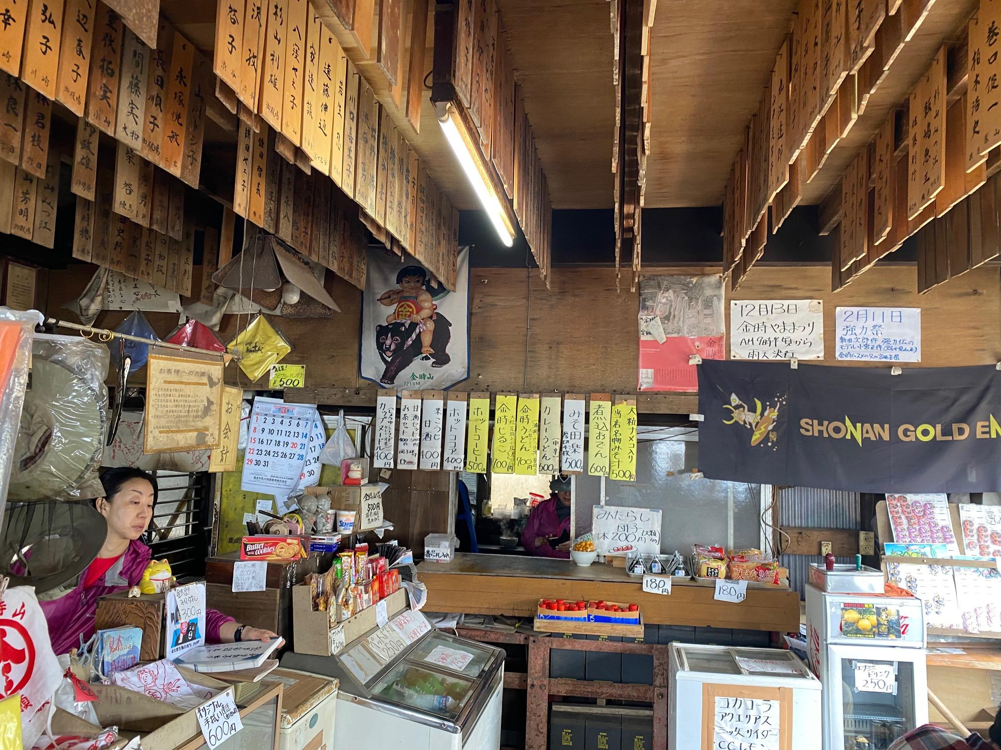 金時茶屋の内部