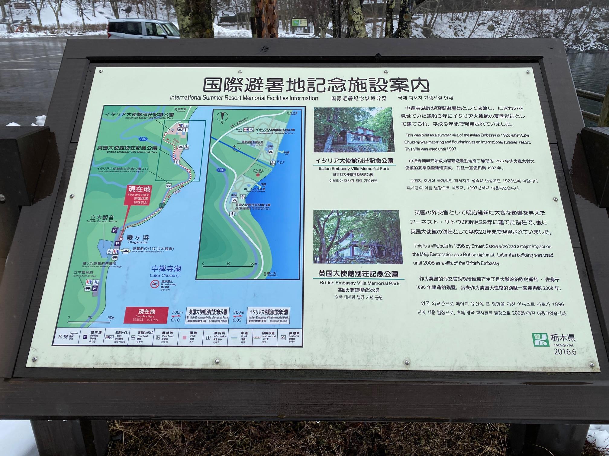 中禅寺湖地図