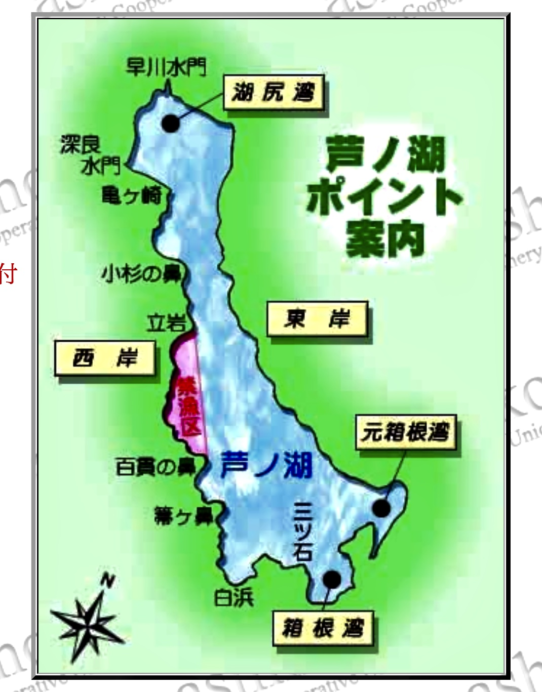 芦ノ湖釣りマップ