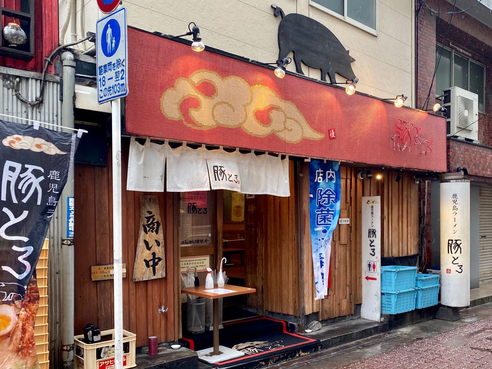 鹿児島ラーメン豚とろ