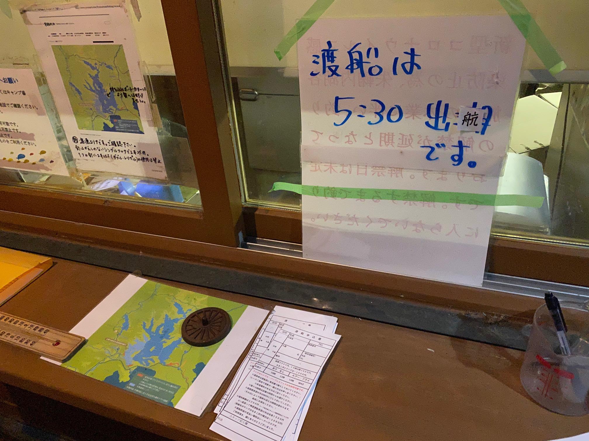 朱鞠内湖の渡船