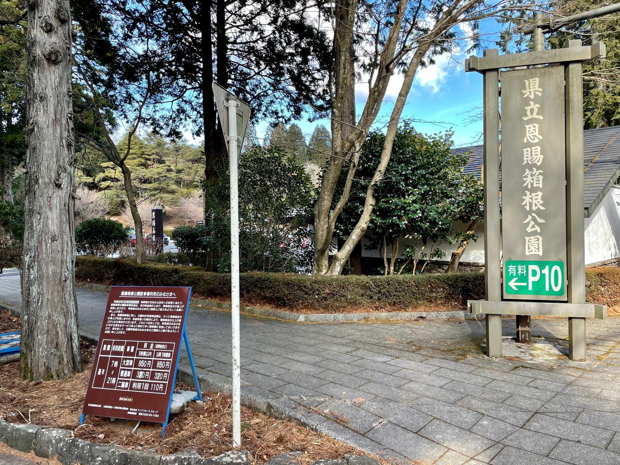恩賜公園駐車場 芦ノ湖