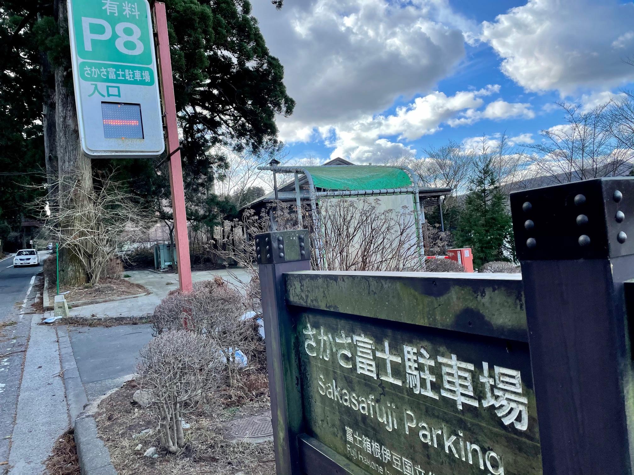 元箱根の駐車場