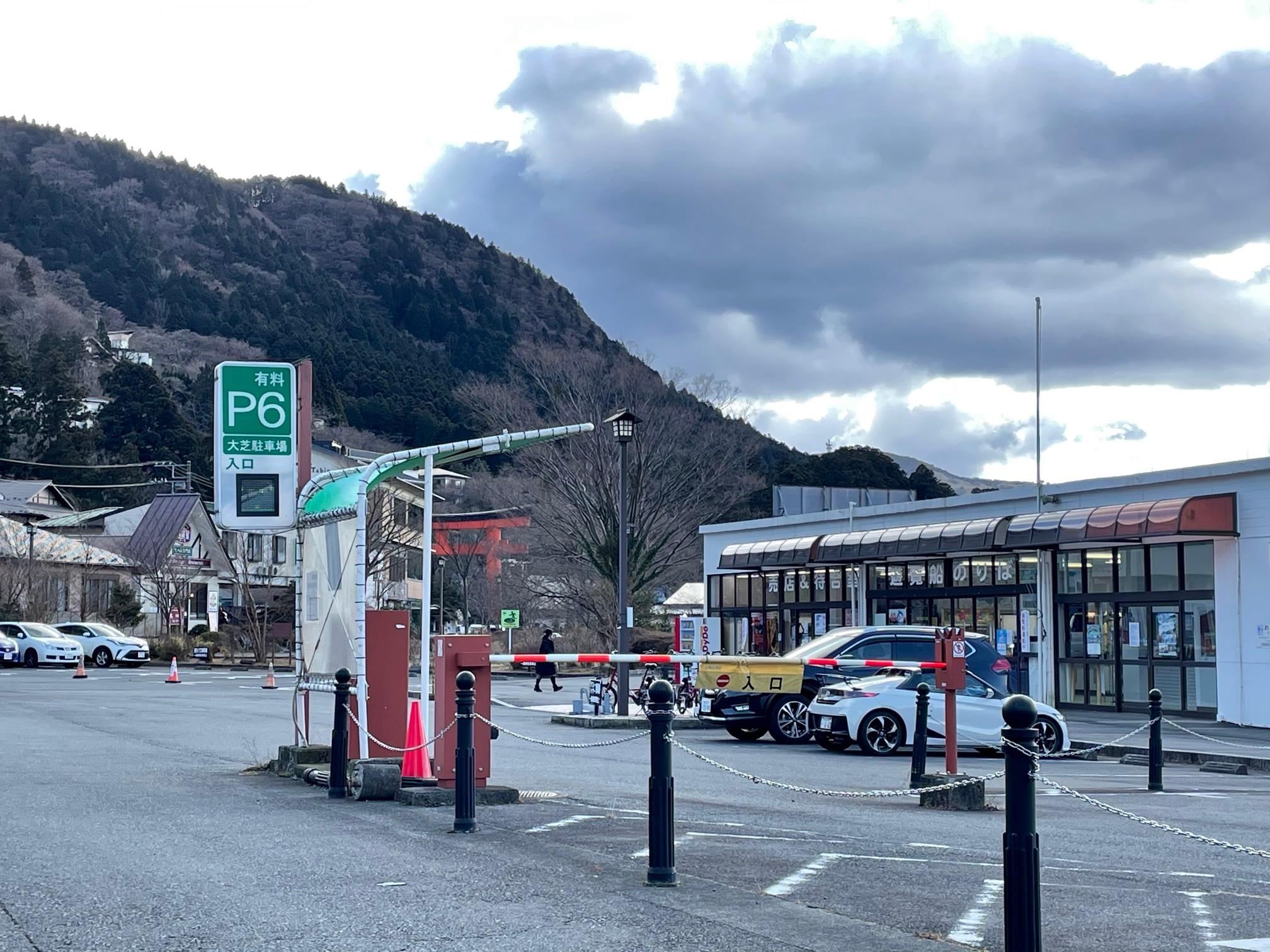 元箱根の遊覧船乗り場の駐車場