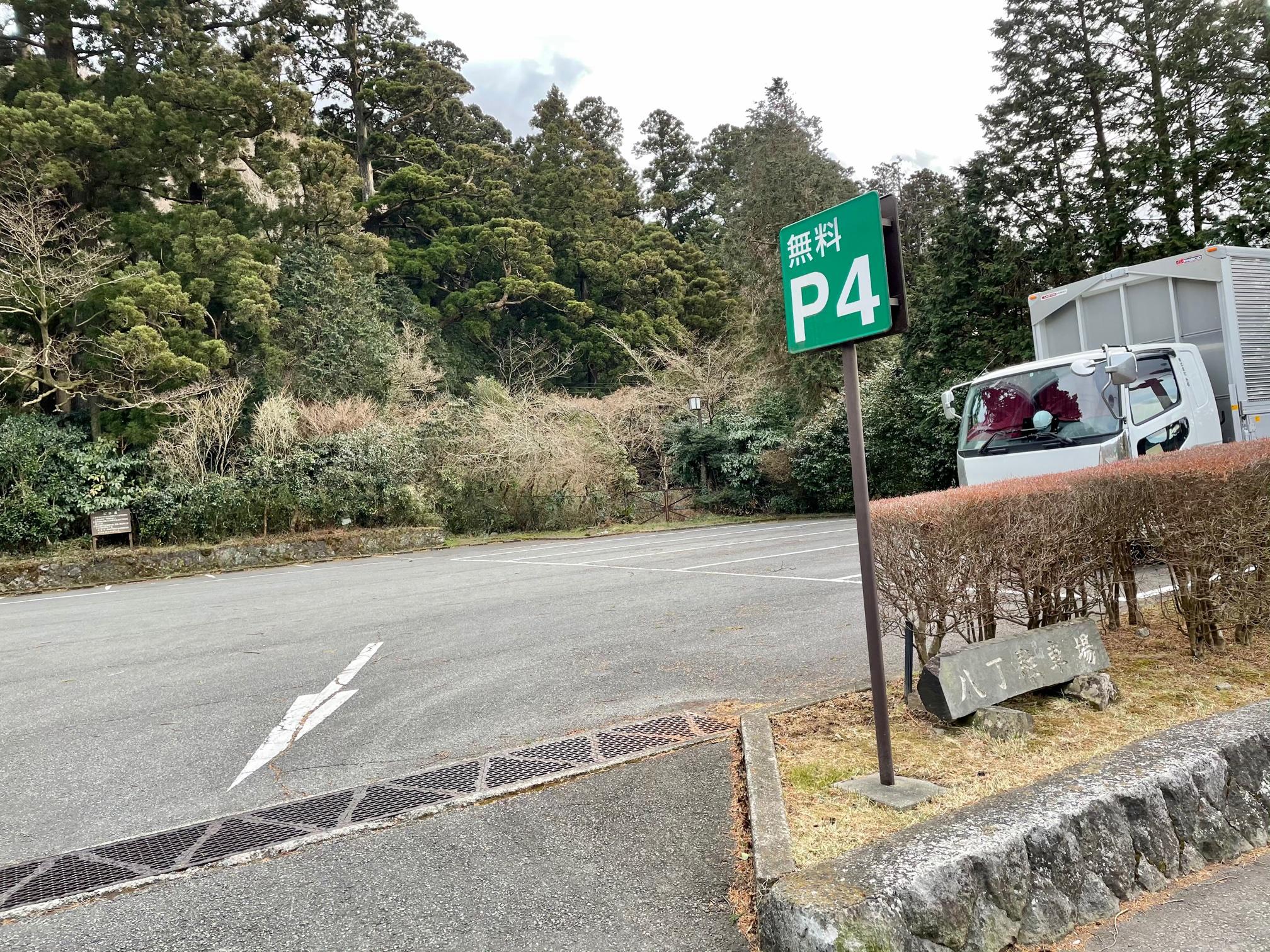 元箱根の無料駐車場