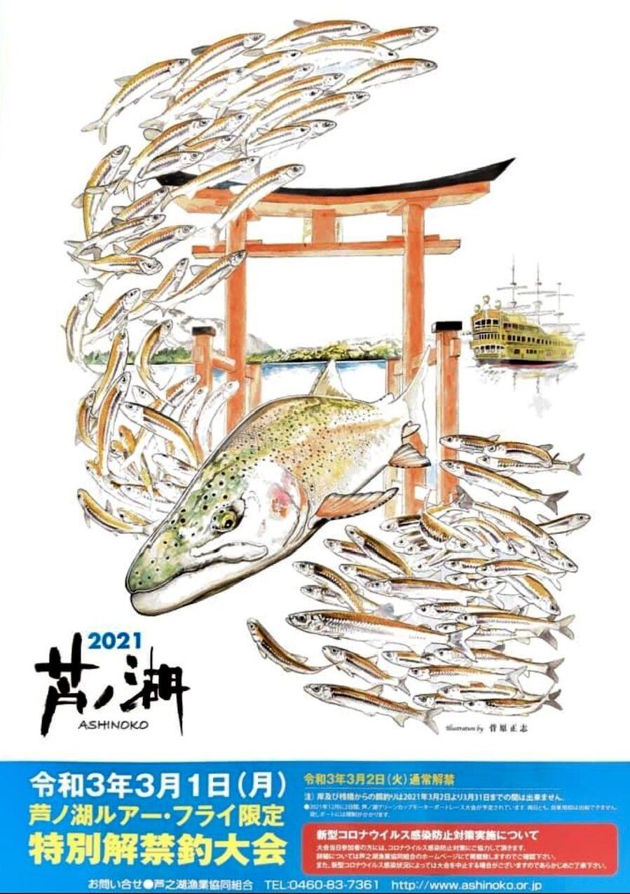 芦ノ湖2021