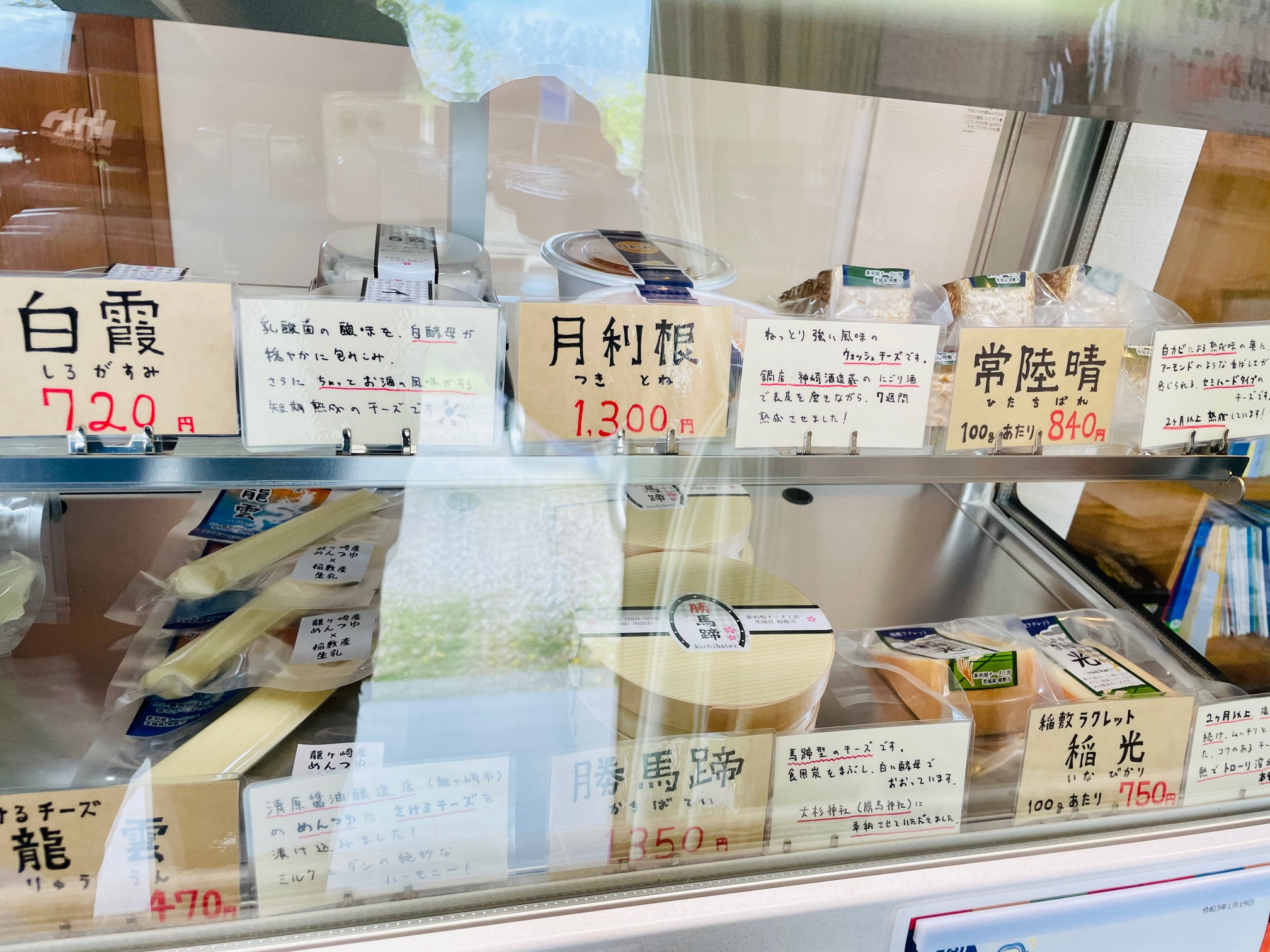 新利根チーズ工房のチーズ