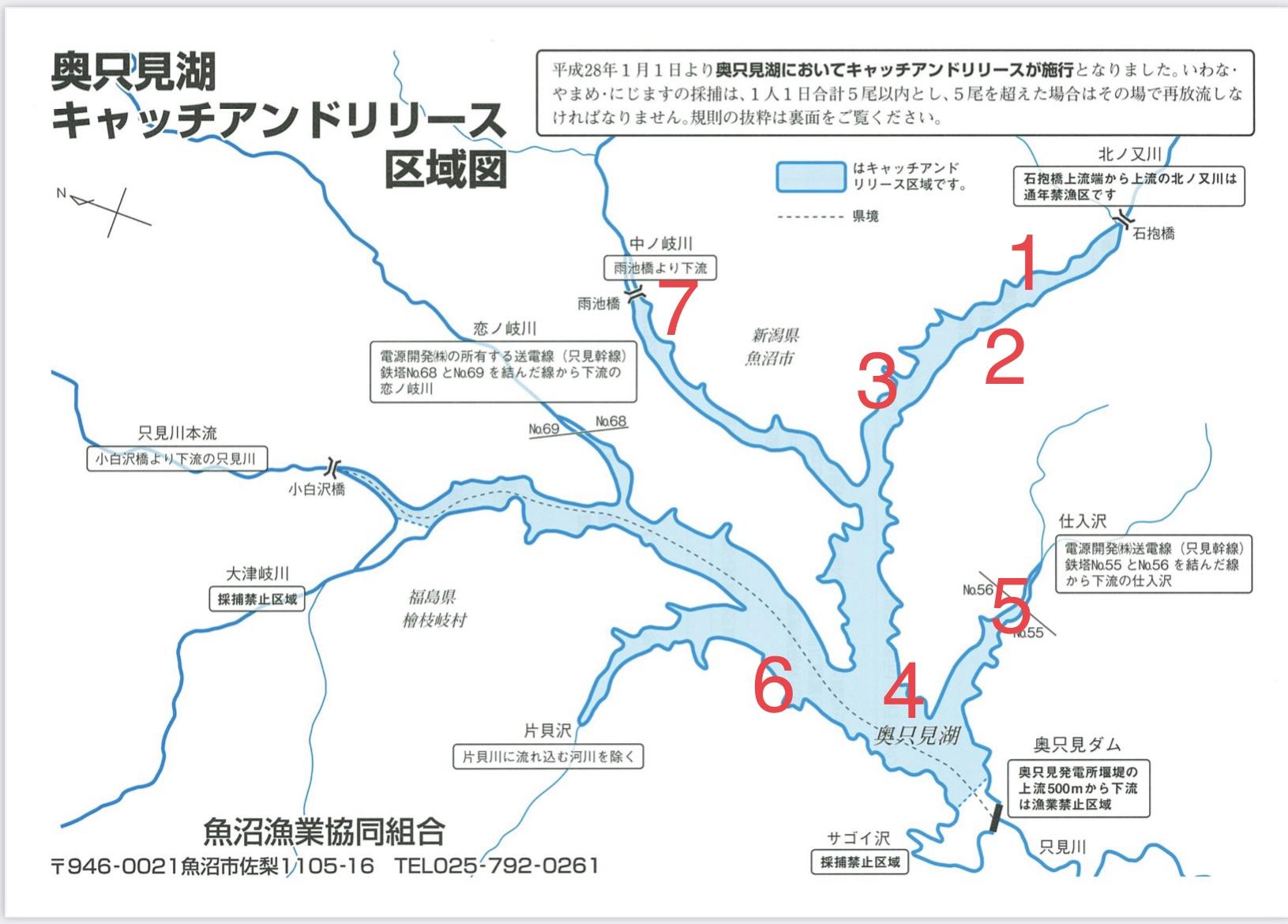 銀山湖ポイントマップ
