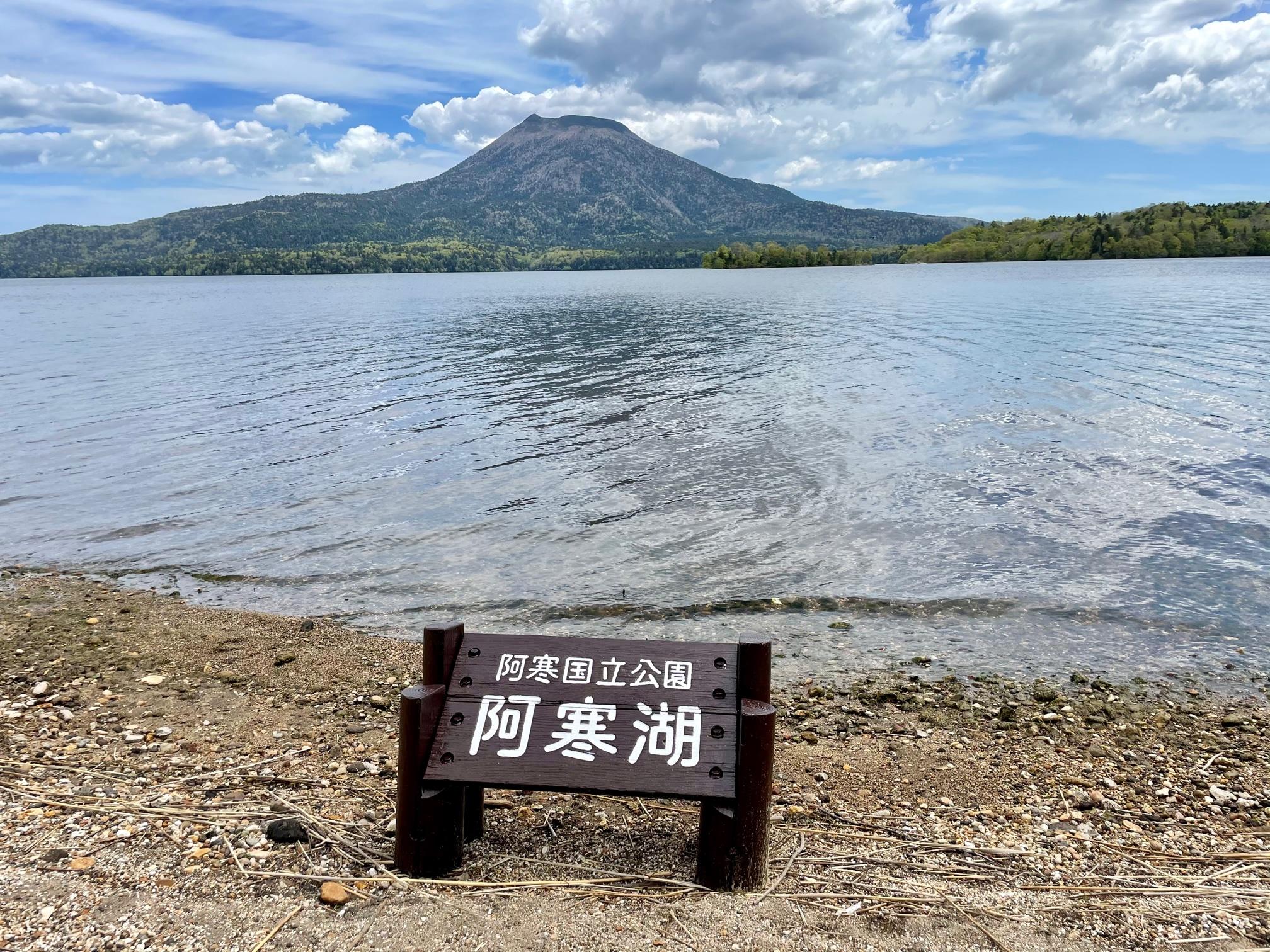 阿寒湖おかっぱり